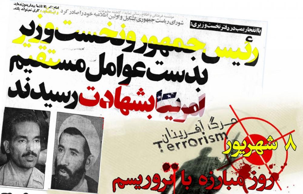 چرا ۸ شهریور روز مبارزه با تروریسم شناخته شد؟