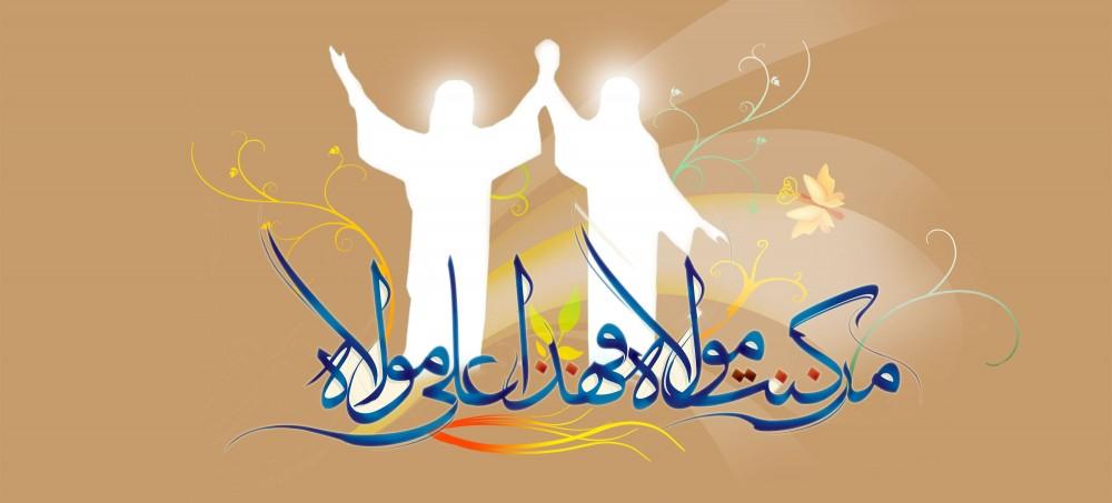 پیامهای تبریک عید سعید غدیر خم مصادف با ١٨ ذوالحجه