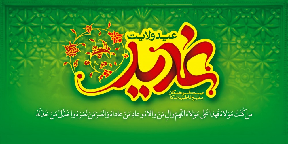 جدیدترین پیامهای تبریک عید غدیر خم (عید ولایت)