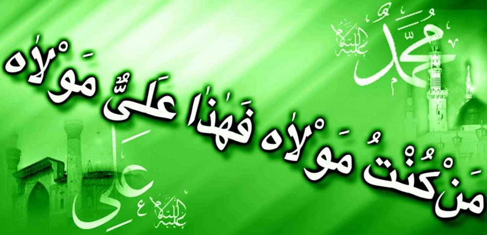 جدیدترین پیامهای رسمی و اداری تبریک عید سعید غدیر خم
