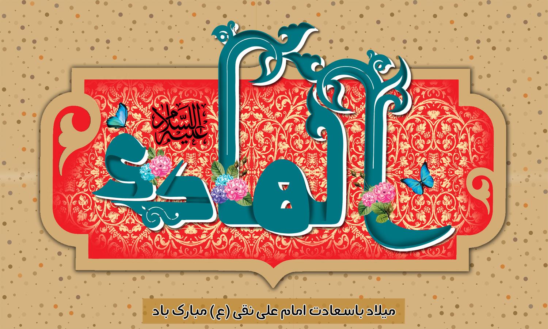 دانلود پوسترهای باکیفیت  ولادت امام علی النقی الهادی (ع)