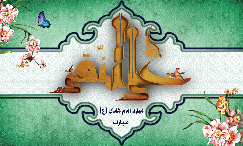 جدیدترین پوستر های باکیفیت  ولادت امام علی النقی الهادی (ع)