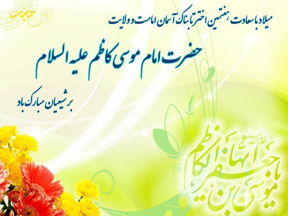 جدیدترین پیامهای تبریک ولادت هفتمین امام، موسی کاظم (ع)