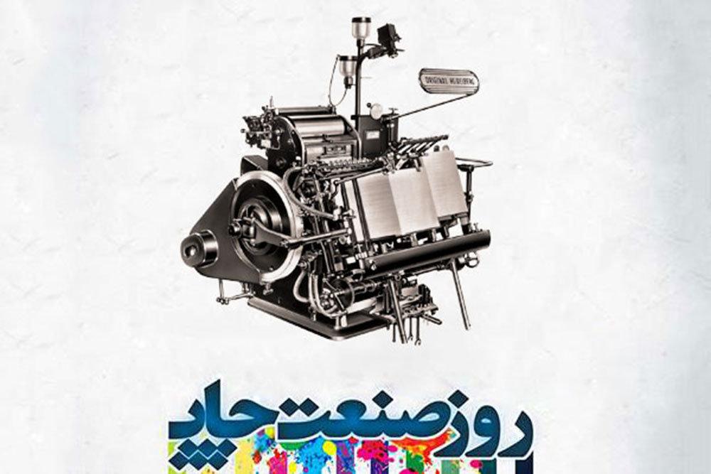 چرا ۱۱ شهریور را روز صنعت چاپ نامیدند ؟