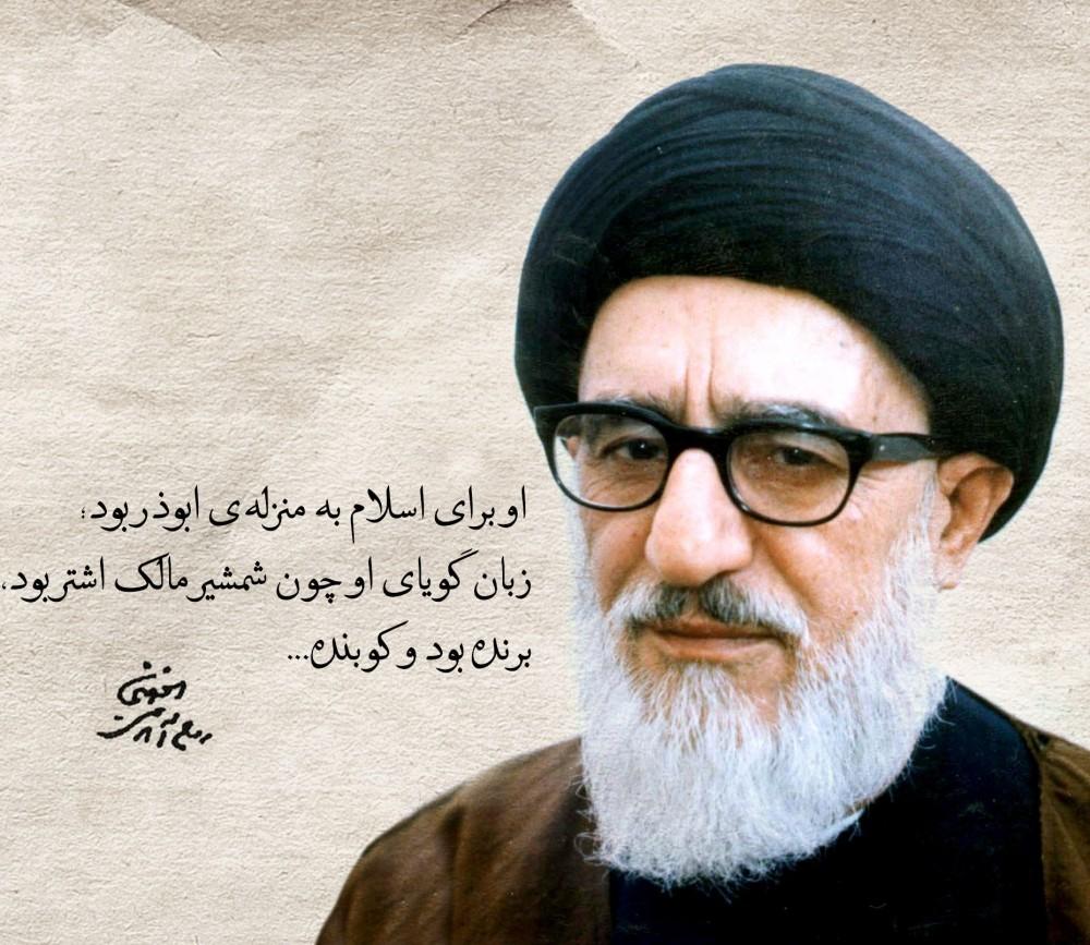 ۱۹ شهریور روز بزرگداشت اولین امام جمعه تهران