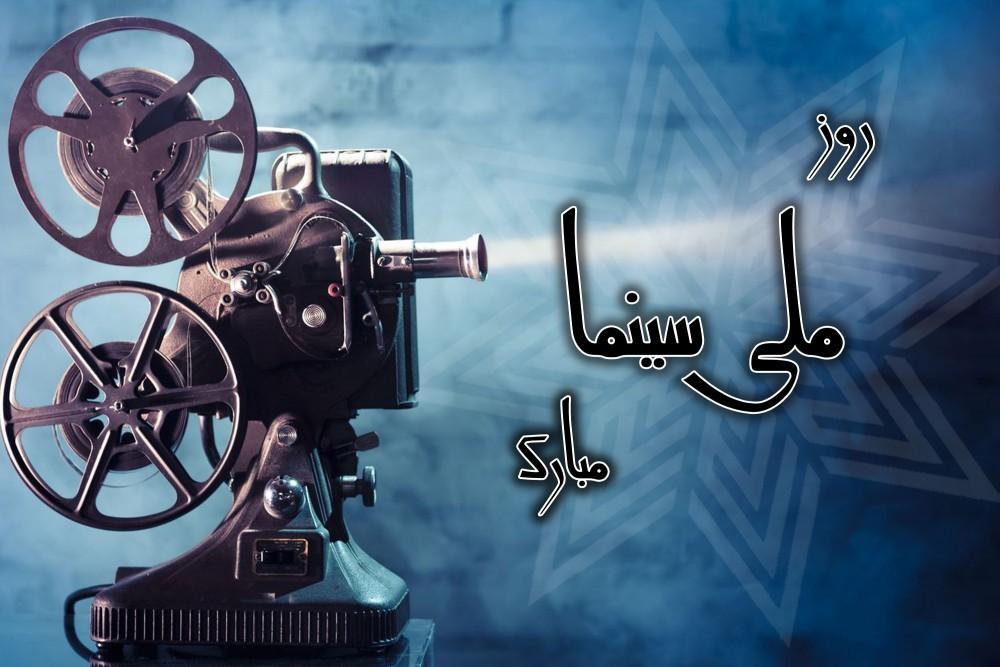 آیا می دانید چرا روز ملی سینما از تقویم حذف شد؟