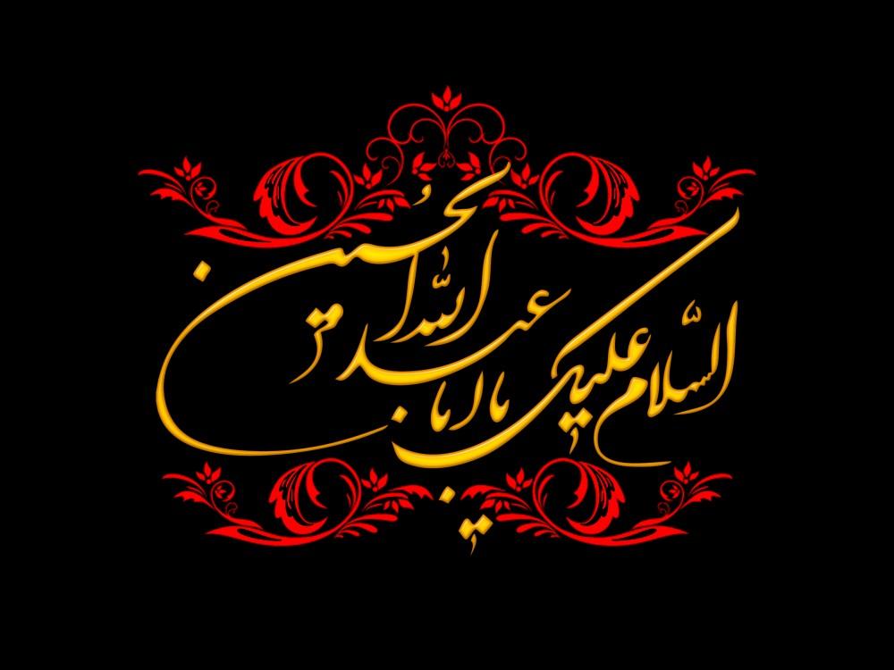 پیامهای جدید برای عاشقان امام حسین (ع)