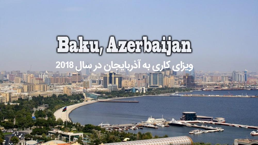 شرایط لازم برای گرفتن ویزای کاری به آذربایجان