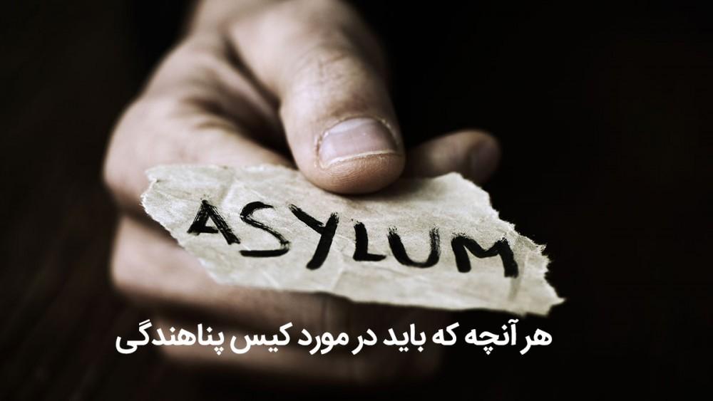هر آنچه که باید درمورد کیس پناهندگی باید بدانید!