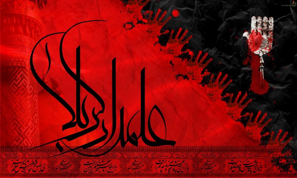 جدیدترین پیامهای شهادت حضرت ابوالفضل (ع)