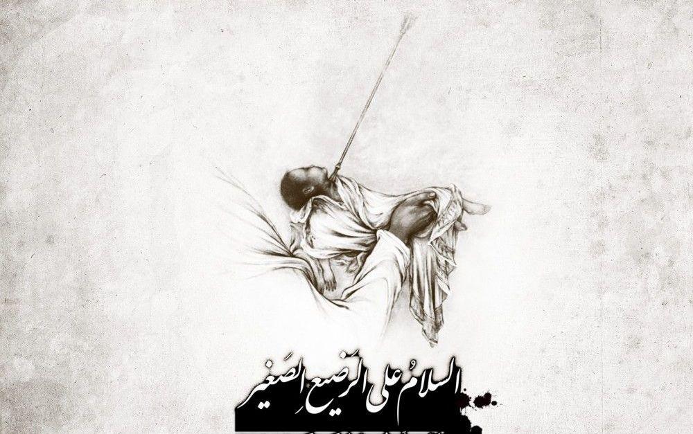 جدیدترین پیامهای شهادت حضرت علی اصغر (ع)