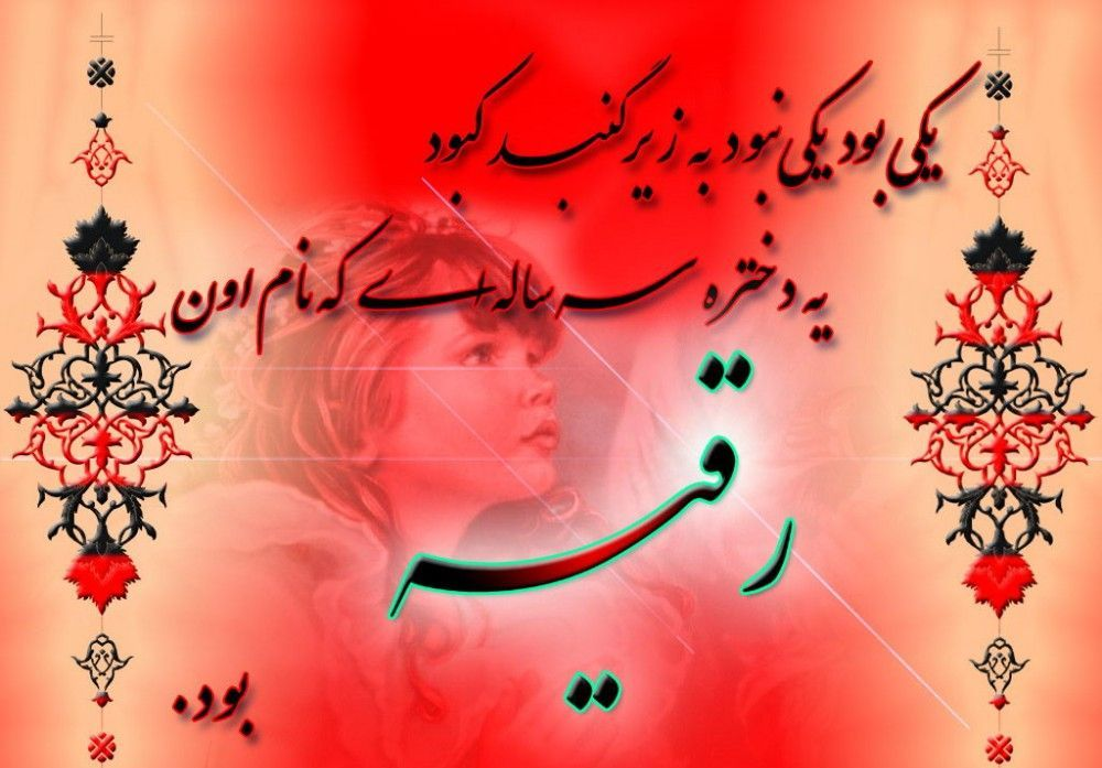 جدیدترین پیامهای روز سوم محرم روز حضرت رقیه (ع)
