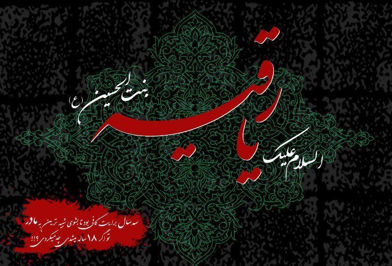 جدیدترین پیامهای روز حضرت رقیه (ع )