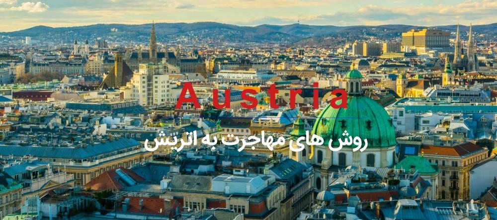 آیا میدانید به چند روش میتوان به اتریش مهاجرت کرد؟