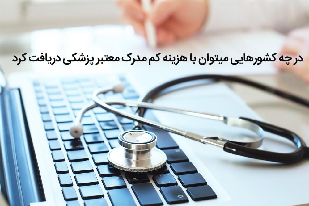کشورهایی که میتوان با هزینه کم مدرک معتبر پزشکی دریافت کرد