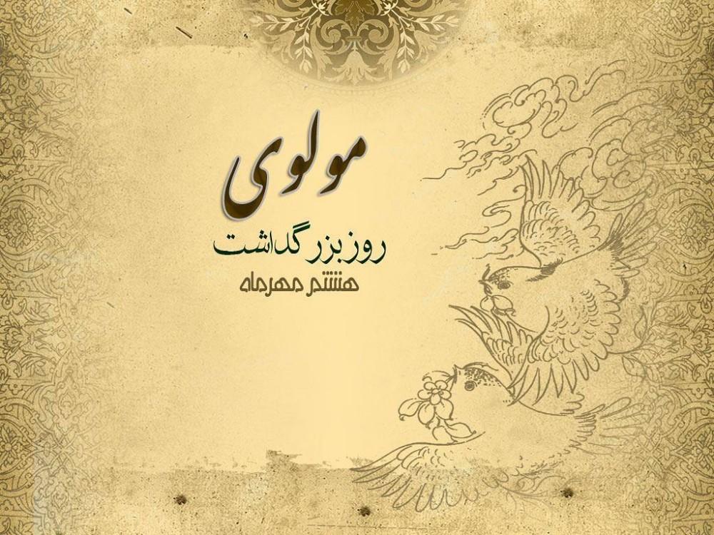 ۸ مهرماه مصادف با سالروز بزرگداشت مولوی شاعر پارسی گو