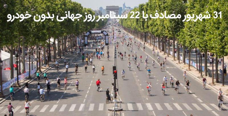 چرا ۲۲ سپتامبر (۳۱ شهریور) را روز جهانی بدون خودرو نامیدند؟