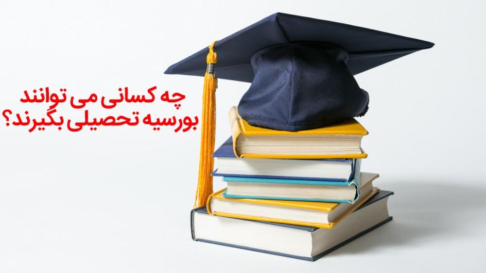 چه کسانی می توانند بورسیه تحصیلی بگیرند؟