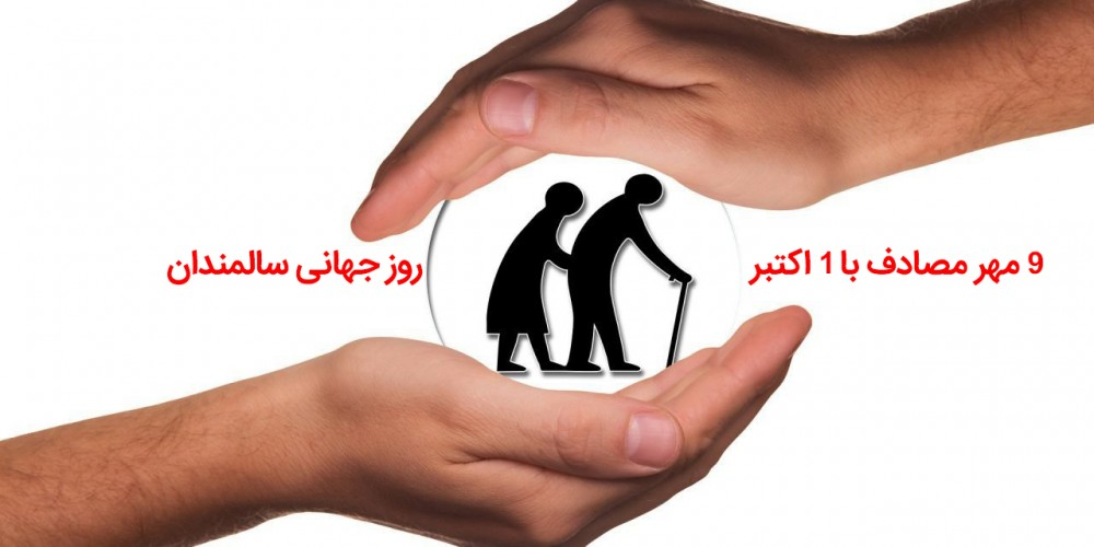 ۹ مهر مصادف با ۱ اکتبر روز جهانی سالمندان