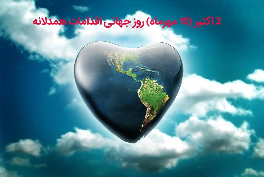۲ اکتبر (۱۰ مهرماه) روز جهانی اقدامات همدلانه