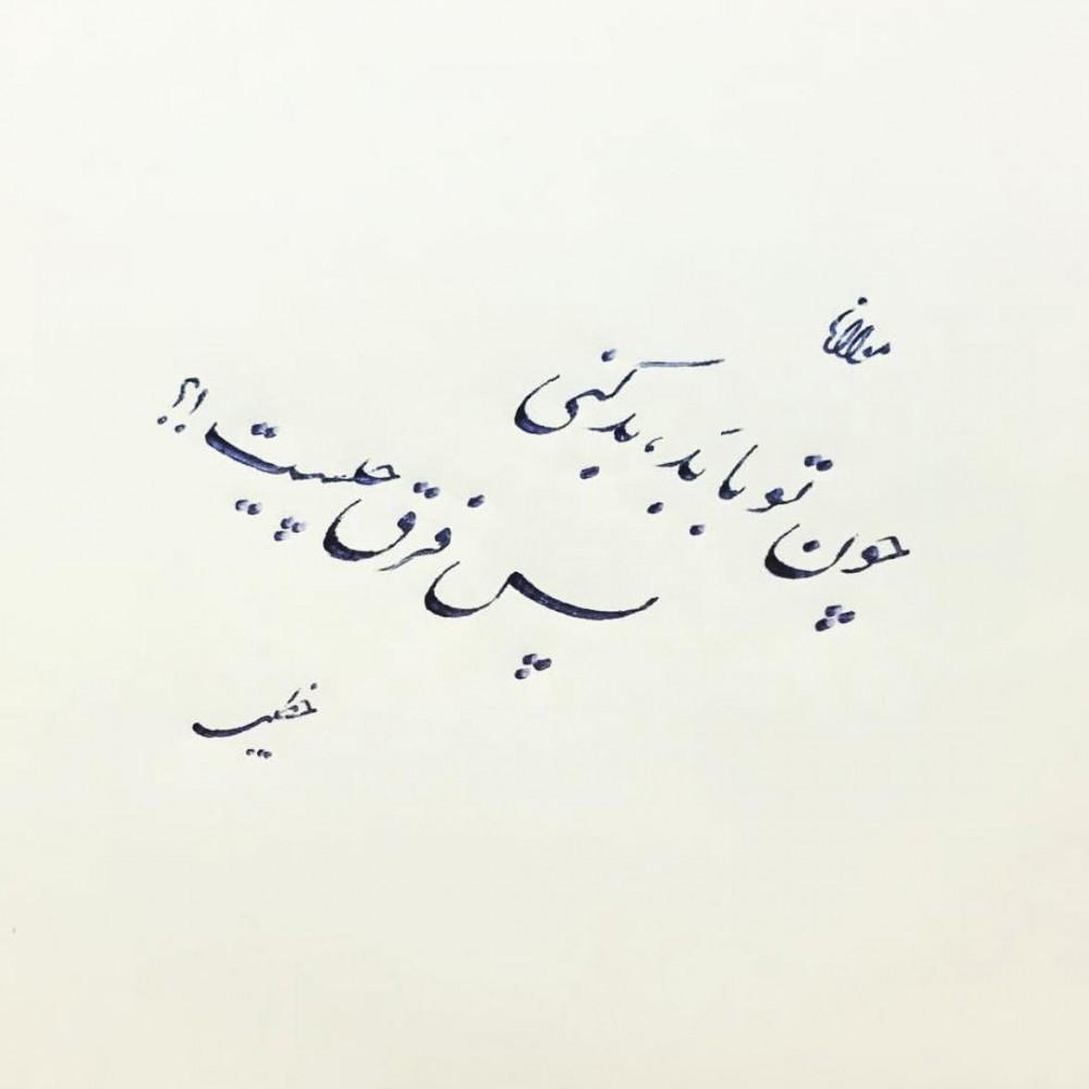 اشعار کوتاه و زیبا از مولانا