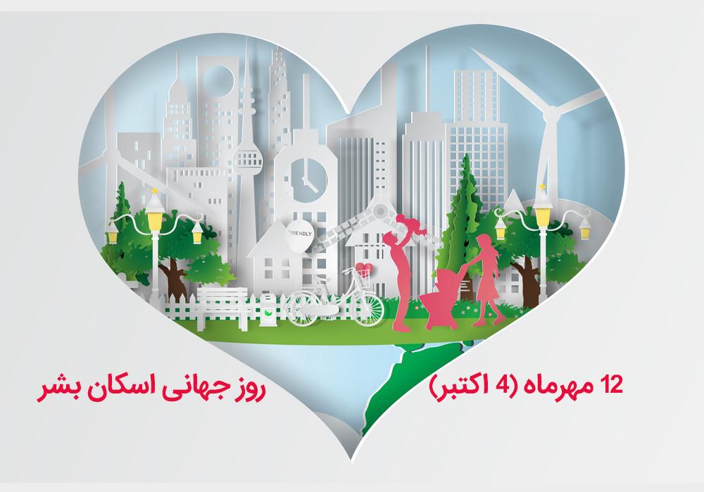 ۱۲ مهرماه (۴ اکتبر) روز جهانی اسکان بشر