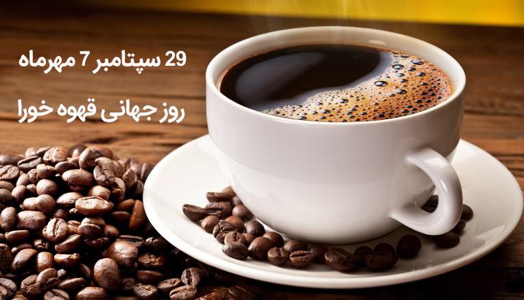 ۲۹ سپتامبر ۷ مهرماه روز جهانی قهوه خورا