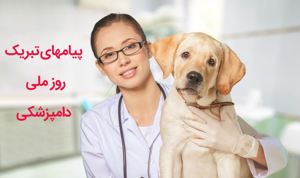 جدیدترین پیامهای تبریک روز ملی دامپزشک