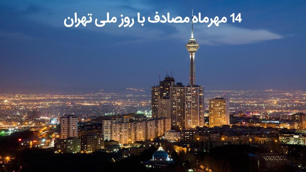 به چه دلایلی  ۱۴ مهرماه روز ملی تهران نامگذاری شد؟