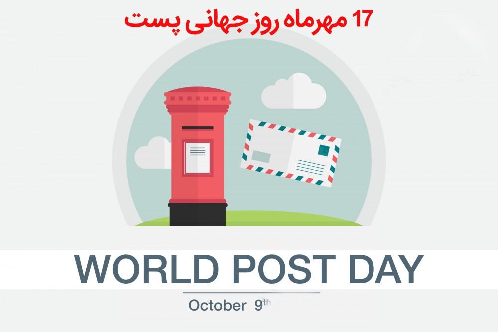 ۱۷ مهرماه مصادف ۹ اکتبر روز جهانی پست