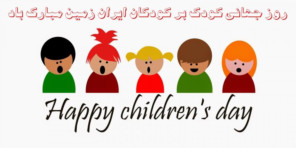 سری جدید پیامهای تبریک روز جهانی کودک