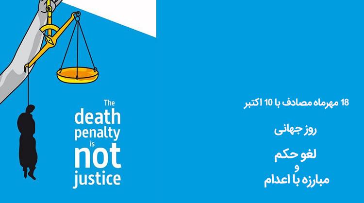 ۱۸ مهرماه مصادف با ۱۰ اکتبر روز جهانی لغو حکم و مبارزه با اعدام
