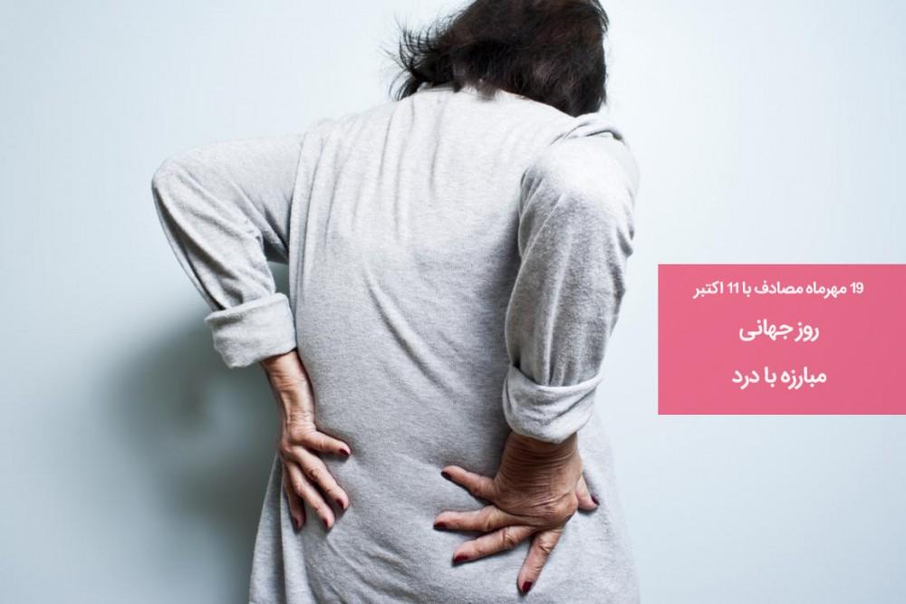 ۱۹ مهرماه مصادف با ۱۱ اکتبر روز جهانی مبارزه با درد