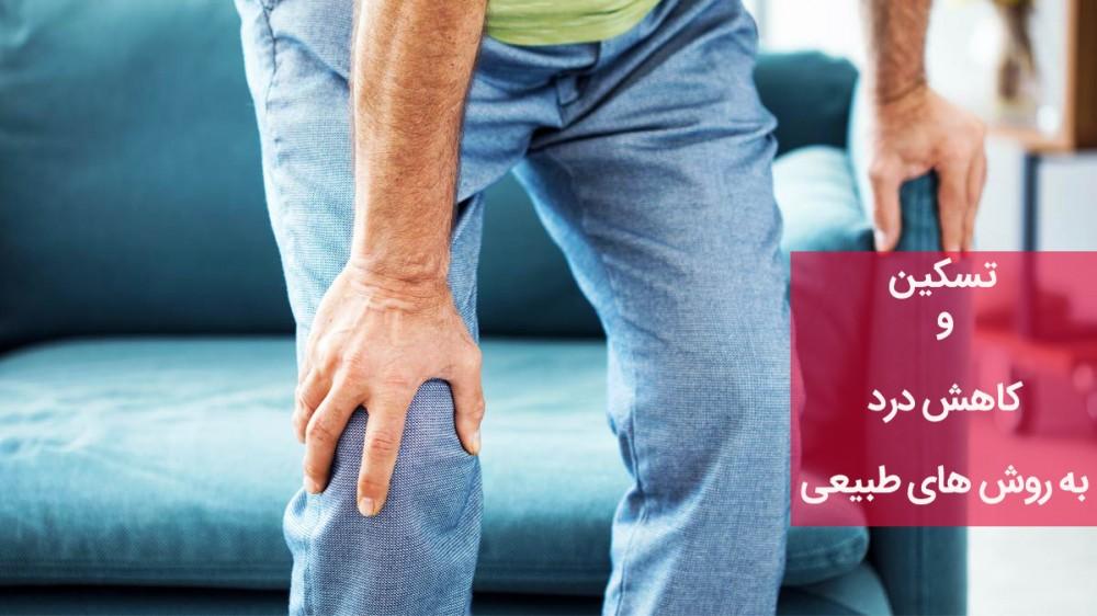 چگونه میتوان بدون دارو  درد را تسکین یا کاهش داد؟