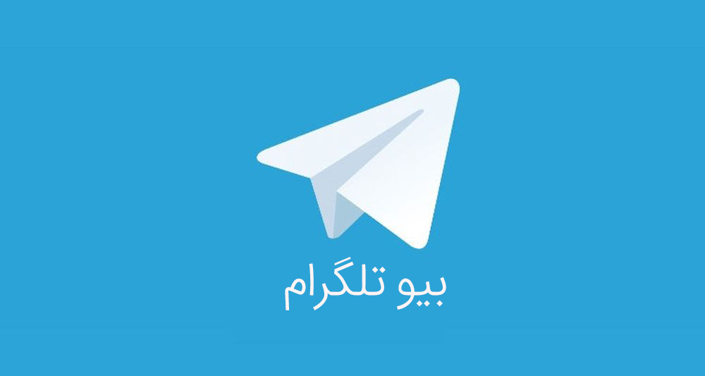 خاص ترین بیوهای تلگرام