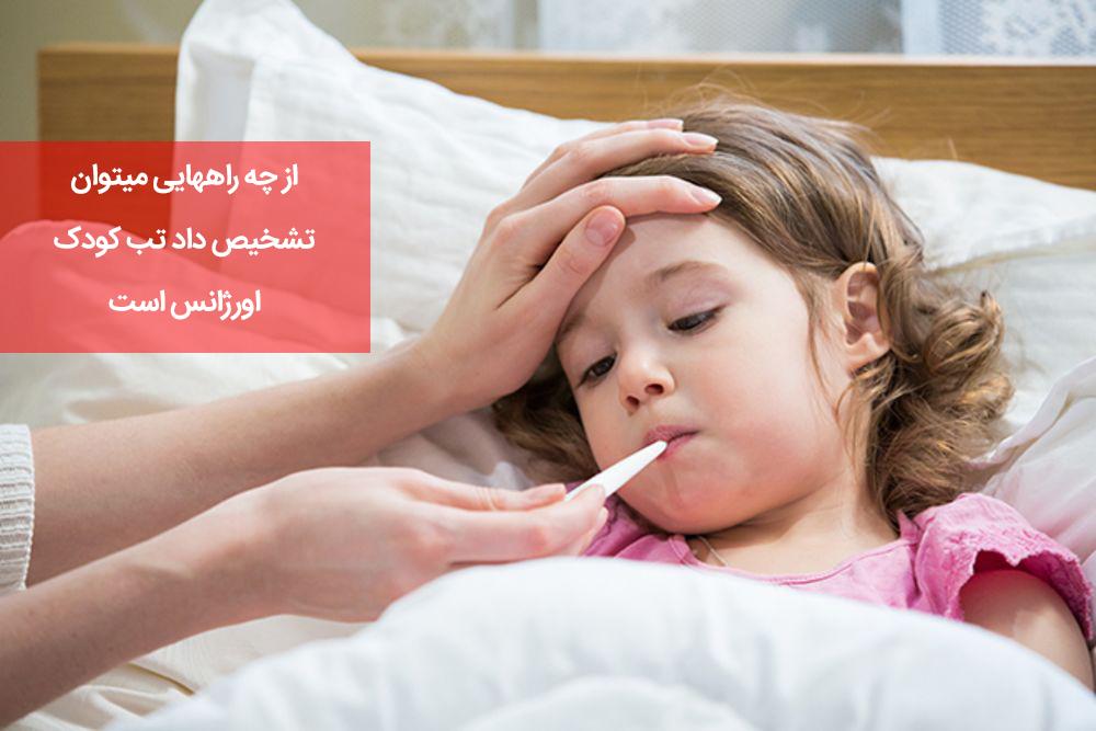 چگونه میتوان تشخیص داد تب کودک اورژانسی است