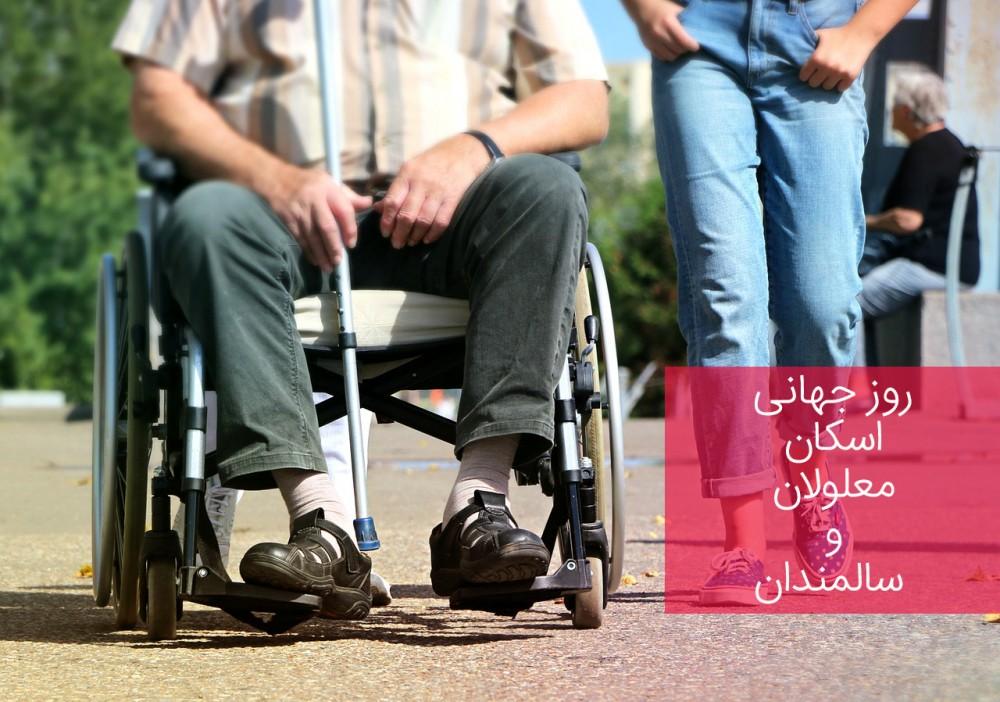 ۲۰ مهرماه مصادف با ۱۲ اکتبر روز جهانی اسکان معلولان و سالمندان