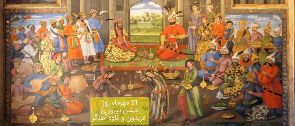 ۲۱ مهرماه روز جشن شالی ،جشن پیروزی کاوه آهنگر و فریدون