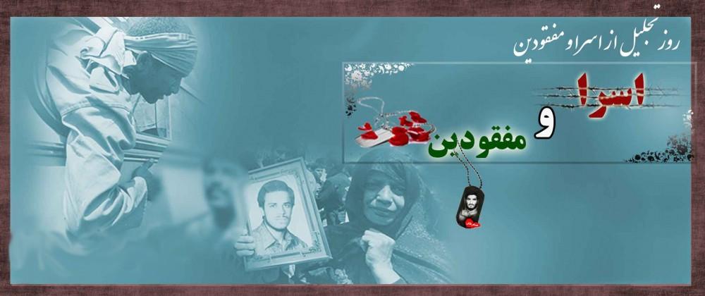 روز ملی تجلیل از اسرا و مفقودان چه روزی است؟