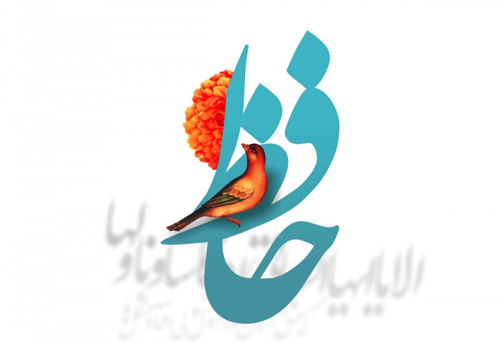 اشعار کوتاه و زیبا از حافظ شیرازی