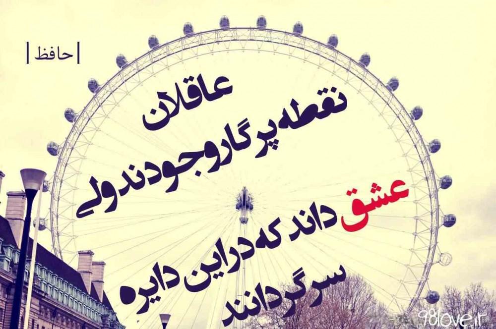 زیباترین غزلیات حافظ شیرازی