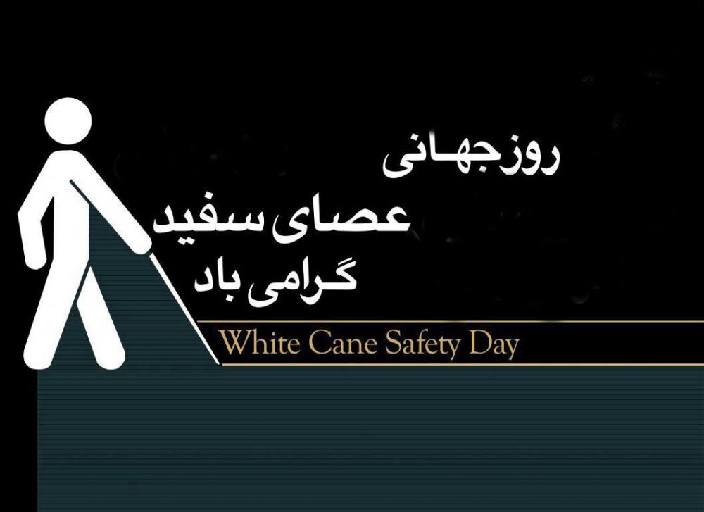 ۲۳ مهرماه مصادف با ۱۵ اکتبر روز جهانی عصای سفید (نابینایان)