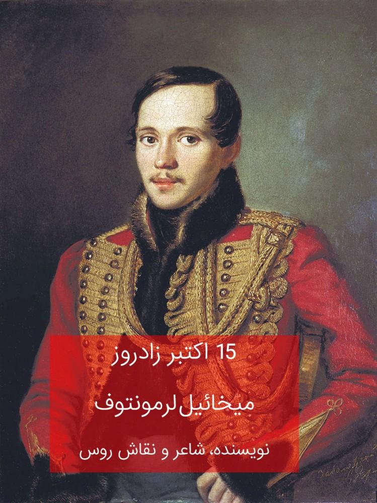 ۱۵ اکتبر زادروز میخائیل لرمونتوف نویسنده، شاعر و نقاش روس