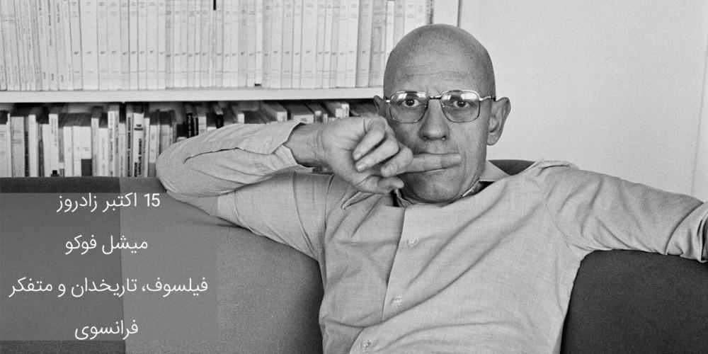 ۱۵ اکتبر زادروز میشل فوکو فیلسوف، تاریخدان و متفکر فرانسوی