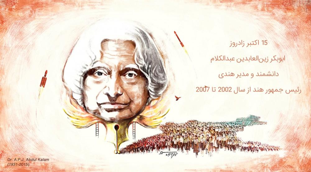 ۱۵ اکتبر زادروز زینالعابدین عبدالکلام دانشمند و رئیس جمهور هندی
