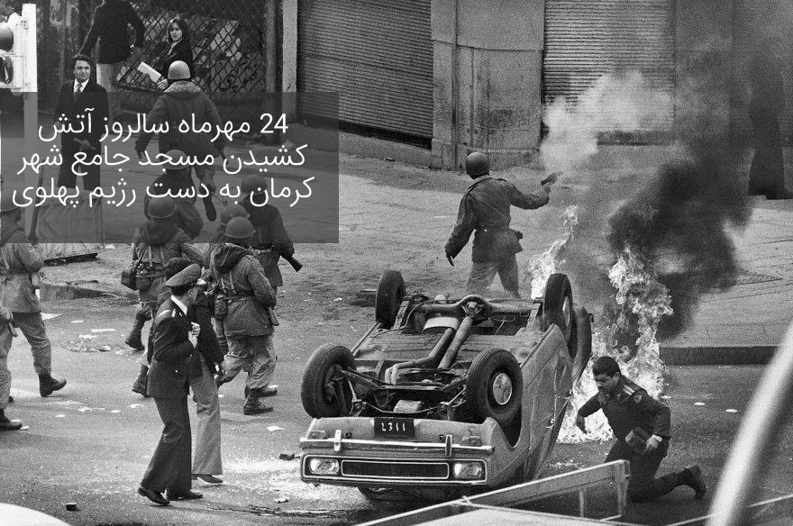 ۲۴ مهرماه سالروز آتش کشیدن مسجد جامع شهر کرمان به دست رژیم پهلوی
