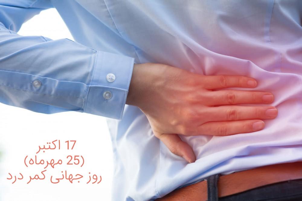 ۲۵ مهرماه مصادف با ۱۷ اکتبر روز جهانی کمر درد