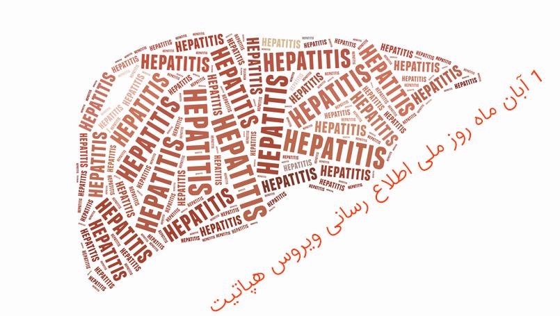 ۱ آبان ماه روز ملی اطلاع رسانی ویروس هپاتیت