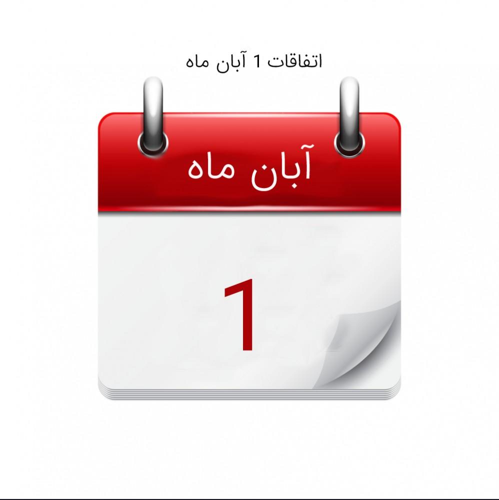 آیا از اتفاقات ۱ آبان در ایران با خبر هستید؟