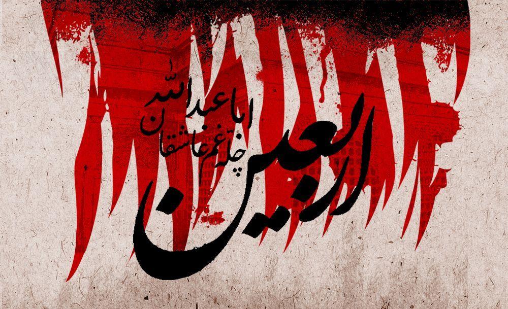 جدیدترین متن های نوحه اربعین حسینی